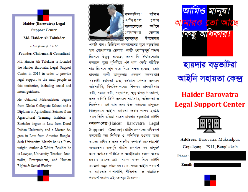 Haider Barovatra Legal Support Center (HBLSC): This is a Brochure of a Lawyer who engaged to many social activities in order to provide legal support, service and advise to the rural people.